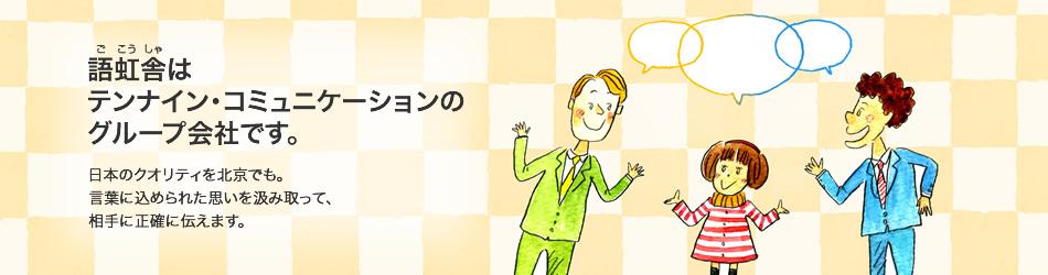 語虹舎はテンナイン・コミュニケーションのグループ会社です。日本のクオリティを北京でも。言葉に込められた思いを汲み取って、相手に正確に伝えます。